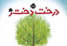 معرفی کتاب درخت دختر
