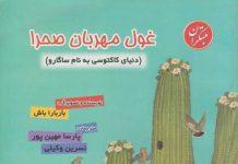 معرفی کتاب غول مهربان صحرا