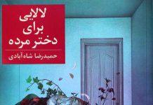 معرفی کتاب لالایی برای دختر مرده