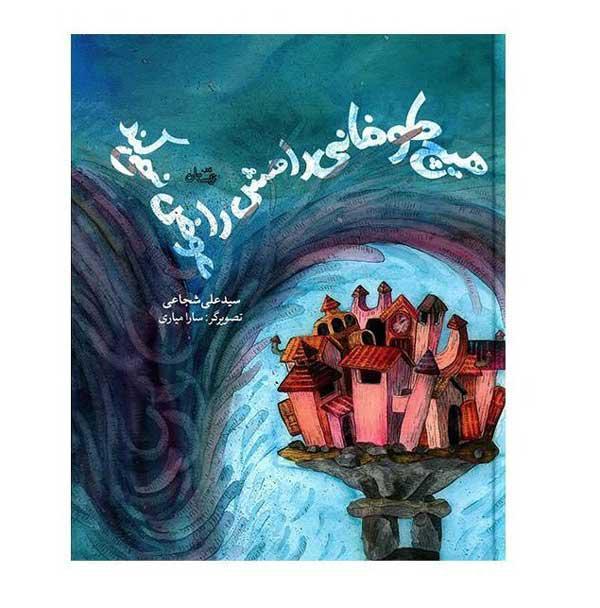 معرفی کتاب هیچ طوفانی راهش را عوض نمی کند