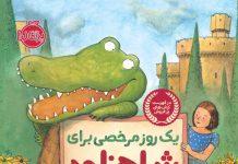 معرفی کتاب یک روز مرخصی برای شاهزاده کورا