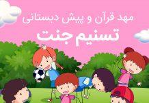 مهد قرآن و پیش دبستانی تسنیم جنت