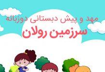 مهد و پیش دبستانی دو زبانه سرزمین رولان