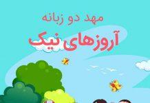 مهد کودک دو زبانه آرزوهای نیک