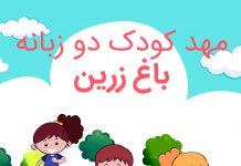 مهد کودک دو زبانه باغ زرین