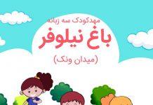 مهد کودک سه زبانه باغ نیلوفر