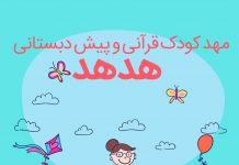 مهد کودک قرآنی و پیش دبستانی هدهد