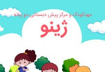 مهد کودک و مرکز پیش دبستانی دو زبانه ژینو