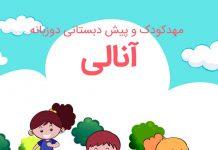 مهد کودک و پیش دبستانی دو زبانه آنالی