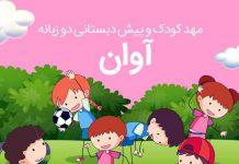 مهد کودک و پیش دبستانی دو زبانه آوان