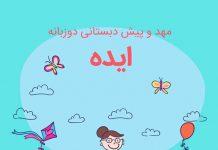 مهد کودک و پیش دبستانی دو زبانه ایده