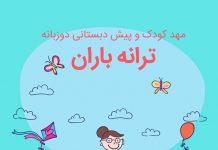 مهد کودک و پیش دبستانی دو زبانه ترانه باران