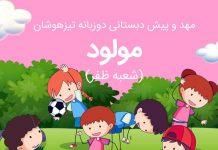 مهد کودک و پیش دبستانی دو زبانه تیزهوشان مولود (شعبه ظفر)