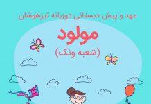 مهد کودک و پیش دبستانی دو زبانه تیزهوشان مولود (شعبه ونک)