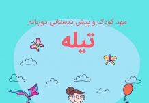 مهد کودک و پیش دبستانی دو زبانه تیله
