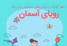 مهد کودک و پیش دبستانی دو زبانه رویای آسمان