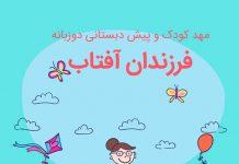مهد کودک و پیش دبستانی دو زبانه فرزندان آفتاب