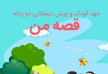 مهد کودک و پیش دبستانی دو زبانه قصه من