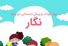 مهد کودک و پیش دبستانی دو زبانه نگار