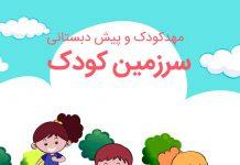 مهد کودک و پیش دبستانی سرزمین کودک