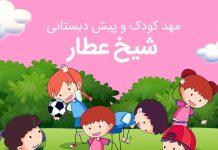 مهد کودک و پیش دبستانی شیخ عطارمهد کودک و پیش دبستانی شیخ عطار