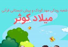 مهد کودک و پیش دبستانی قرآنی میلاد کوثر