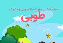 مهد کودک و پیش دبستانی مهدیه کودک طوبی