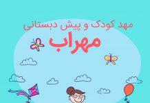 مهد کودک و پیش دبستانی مهراب