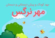 مهد کودک و پیش دبستانی و دبستان مهر نرگس