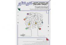 نخستین جشنواره ملی دانشجویی کاریکاتور کتاب، مطالعه و خواندن