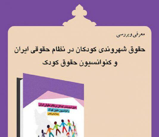 نشست بررسی کتاب «حقوق شهروندی کودکان در نظام حقوقی ایران و کنوانسیون حقوق کودک»