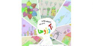 نمایشگاه نقاشی کودکان بلوچ با نام «نقش آرزوها» برگزار می شود