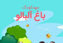 پیش دبستانی و مهد کودک دو زبانه باغ آلبالو