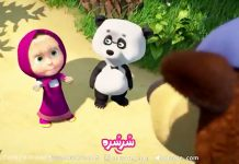 کارتون ماشا و میشا-قسمت 66- گلف بازی