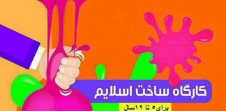 کارگاه ساخت اسلایم