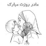 طرح نقاشی روز مادر برای رنگ آمیزی کودکان