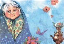 شعر مادربزرگ قصه گو ؛ شعرهای کودکانه روز مادر