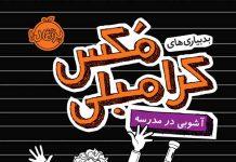 معرفی کتاب بدبیاری های مکس کرامبلی: آشوبی در مدرسه