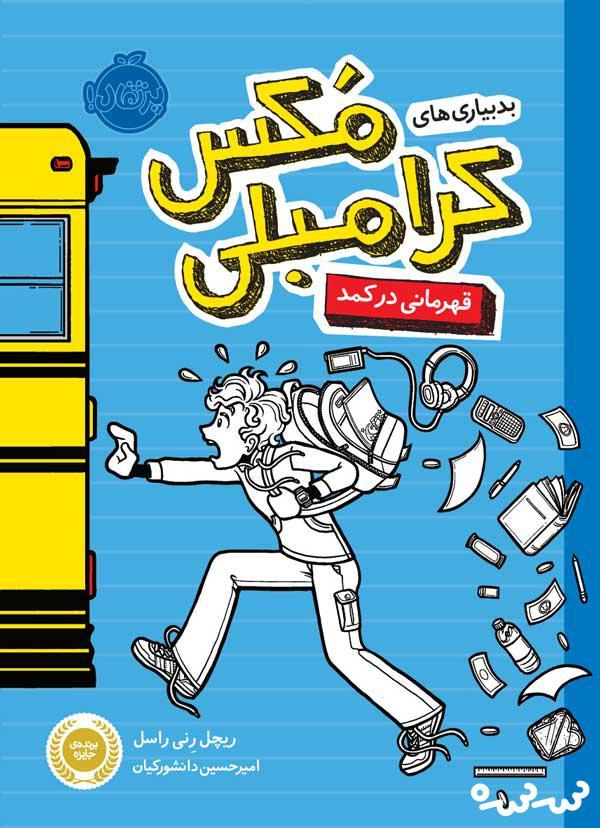 معرفی کتاب بدبیاری های مکس کرامبلی: قهرمانی در کمد
