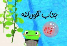 معرفی کتاب جناب قورباغه