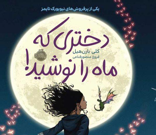 معرفی کتاب دختری که ماه را نوشید