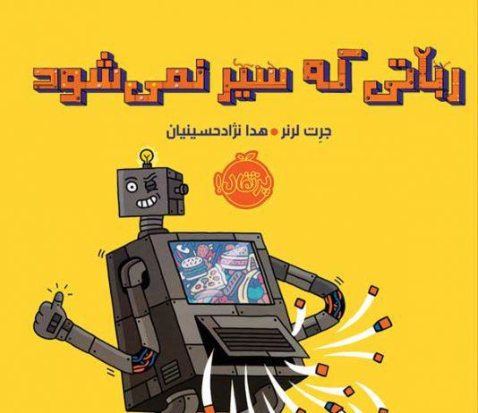 معرفی کتاب رباتی که سیر نمی شود