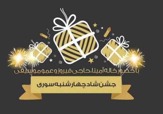جشن شاد و هيجان انگيز چهارشنبه سوری