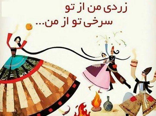 جشن چهارشنبه سوری شاد