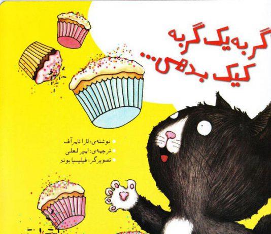 معرفی کتاب اگر به یک گربه کیک بدهی