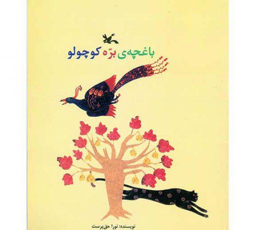 معرفی کتاب باغچه ی بره کوچولو