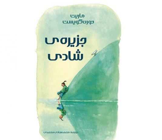 معرفی کتاب جزیره شادی