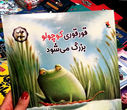 معرفی کتاب قورقوری کوچولو بزرگ می شود