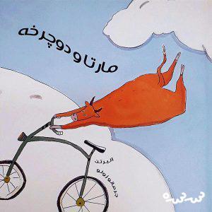 معرفی کتاب مارتا و دوچرخه