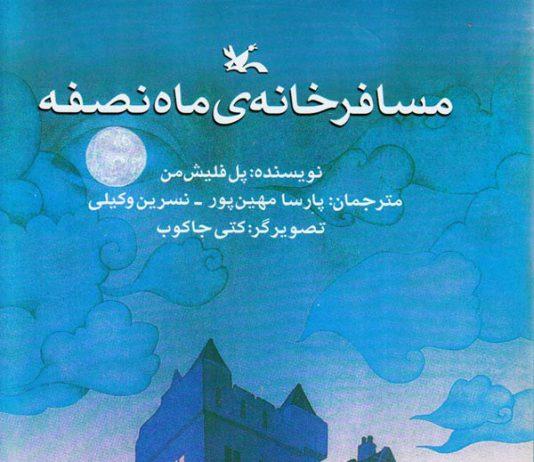 معرفی کتاب مسافرخانه ی ماه نصفه